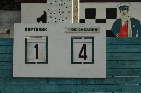 Сахалинское дерби выиграл «Сахалин»
