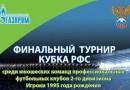 «Луч-95» стал бронзовым призером юношеского Кубка РФС