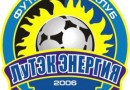«ЛуТЭК-Энергия» 8-кратный обладатель Кубка Приморского края
