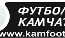 ДФЛ открывает Камчатку