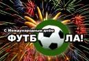 С Днем футбола!