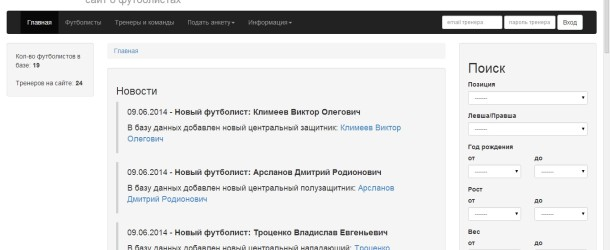 Razdevalka2014.ru: сайт, помогающий трудоустроится футболистам