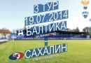 «Сахалин» уступил «Балтике»