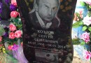 «Ноглики» посетили могилу Сергея Козлова