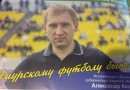 Губернатор Амурской области: Футбол можно позволить себе, когда есть спонсоры
