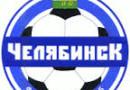 «Сахалин» разгромил «Челябинск»