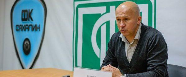 «Сахалин» отправляет главного тренера Сергея Булатова в принудительный отпуск