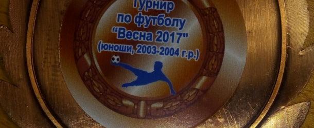 В Находке завершился Дальневосточный турнир «Весна-2017»