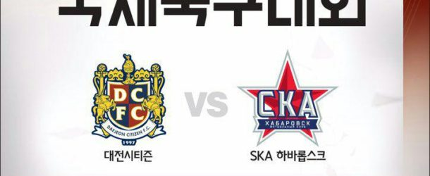 «СКА-Хабаровск» на несколько дней отправится в Южную Корею
