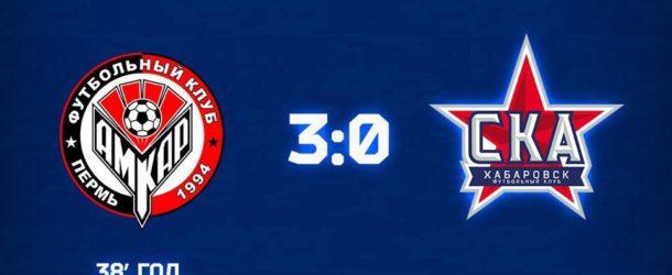 «СКА-Хабаровск» крупно проиграл «Амкару»