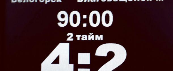 «Белогорск» находится в шаге от досрочного чемпионства
