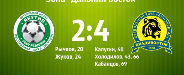 «РСДЮФШ» проиграла «Лучу-Энергии-М», ведя 2:0