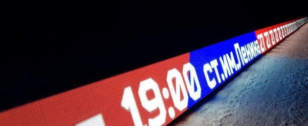 На стадионе им. Ленина устанавливают LED-панели