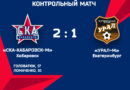«СКА-Хабаровск-М» одержал победу над «молодежкой» «Урала»
