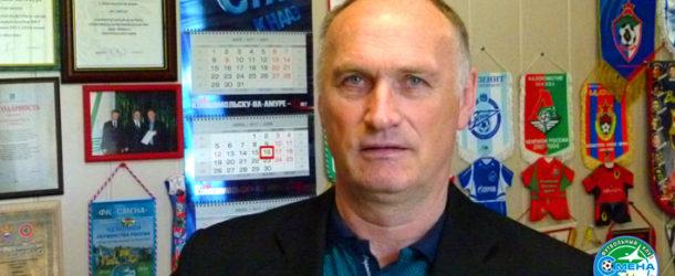 Юрий Жуков: «Возможно, начинать следующий сезон нам снова придется в Хабаровске»