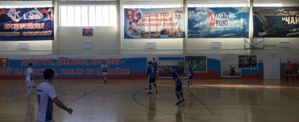 «Хабаровск», Камчатка и две команды с Сахалина — в полуфинале