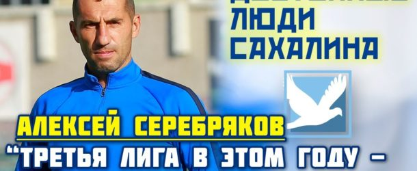 Алексей Серебряков — третья лига, «Ноглики», проблемы