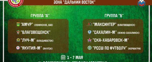 Стали известны составы групп и календарь Кубка Дальнего Востока