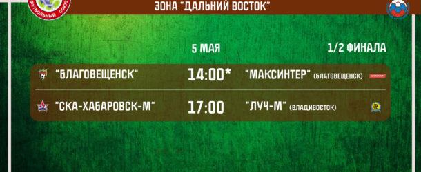 «СКА-М» сыграет с «Лучом-М», «Благовещенск» — с «Максинтером»
