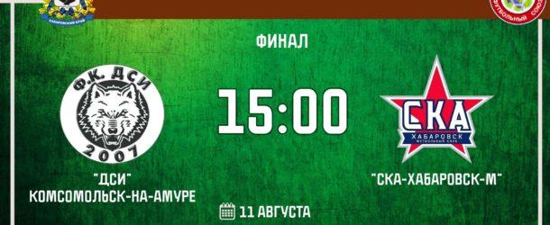 LIVE финала Кубка Хабаровского края