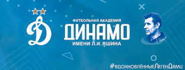 В Приморском крае открылась Футбольная Академия «Динамо» им. Льва Яшина